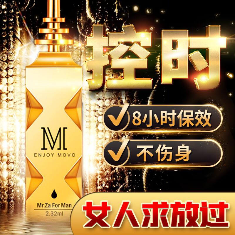 MOVO劲能液MR.ZA男用喷剂黄金子弹男士外用喷剂