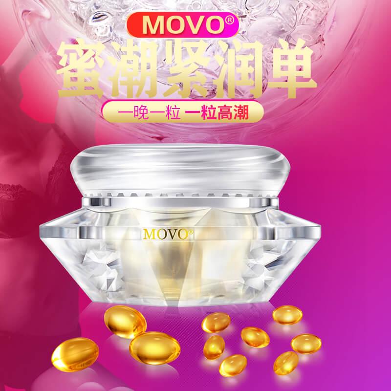 MOVO白钻蜜潮紧润丹女性高潮颗粒2粒装凝胶夫妻情趣激情用品女人私处紧致用品
